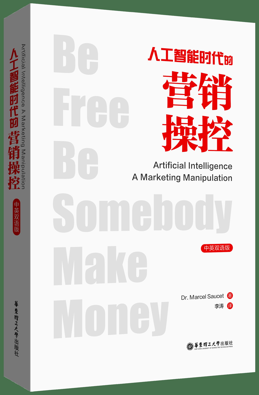 Marketing Manipulation 3