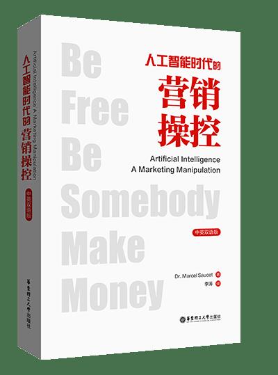 Marketing Manipulation CN 1